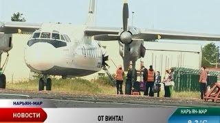 В НАО возобновится авиасообщение с Кировом и Сыктывкаром