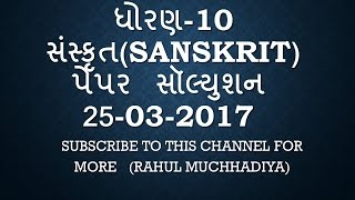 (25-03-2017) SANSKRIT  Answer Key  GSEB SSC 10th  Paper Solution  Gujarat Board (25-03-2017) HINDI  Answer Key  GSEB SSC 10th  Paper Solution  Gujara...