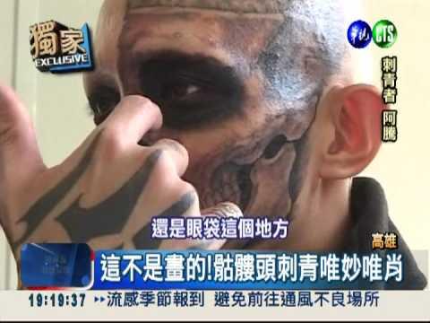 貨真價實「骷髏頭」, 刺青男超吸睛!