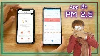 Zap zap - แนะนำ App เช็คฝุ่นควัน PM 2.5 ฉบับใช้ง่าย ใช้ได้จริงทั้ง iOS และ Android