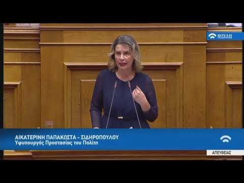 Κ.Παπακώστα(Υφ.Προστασίας του Πολίτη)(Προϋπολογισμός 2019)(13/12/2018)
