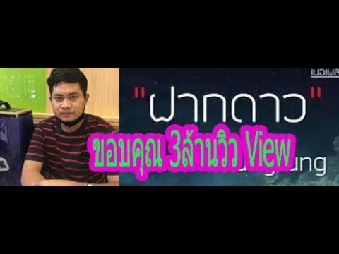 ฝากดาว - NKBOI X SAPPHIRE COVER Youngtung (Khunfilm) (Prod.BunritBeats)