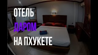 Video 4KVLOG #9 ОТЕЛЬ ДАРОМ* НА ПХУКЕТЕ !!! MP3, 3GP, MP4, WEBM, AVI, FLV Mei 2019