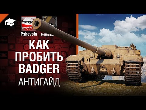 Как пробить Badger - Антигайд от Pshevoin и Romasikkk [World of Tanks]