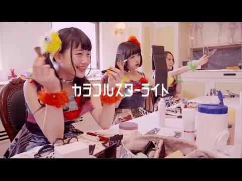 Cheeky Parade / 「カラフルスターライト」MV