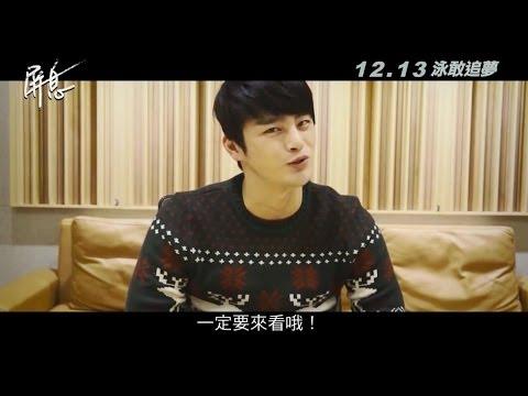 《屏息No Breathing》徐仁國給台灣觀眾的影像留言