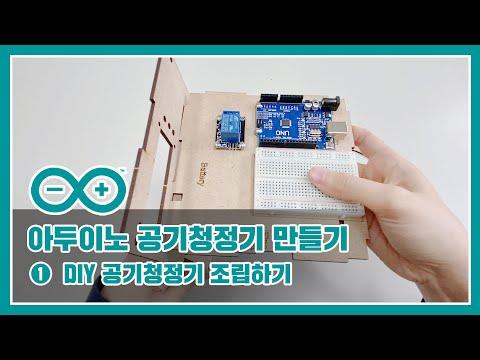 아두이노 공기청정기 조립과정 -프레임 조립편