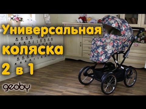 Детская универсальная коляска 2 в 1 Geoby (Джоби) C3018 видео обзор коляски.