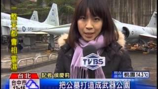 1223--TVBS--武器公園