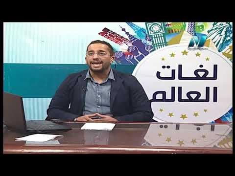 لغات العالم - تعلم اللغة الإيطالية سنيور محمد السيد 14-05-2019