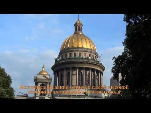 Санкт-Петербург, Исаакиевский собор, Колоннада Исаакиевкого собора