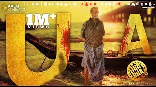 Video DHA DHA 87 - Official Trailer   Charuhassan   Janagaraj   Saroja   Vijay Sri G   Kalai Cinemas MP3, 3GP, MP4, WEBM, AVI, FLV September 2018