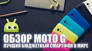 Moto G -Лучший бюджетный смартфон в мире! Обзор от Androidinsider.ru