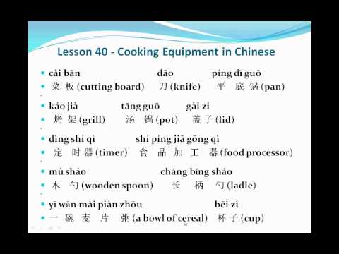 Mandarin Chinese-Lesson 40-(Cooking Equipment In Chinese)