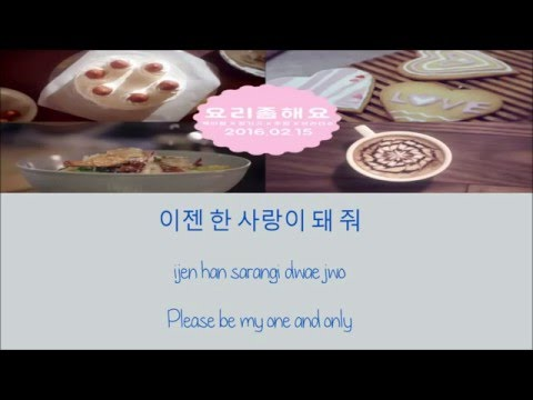 K.Will, Junggigo, Jooyoung, Brother Su - Cook For Love [Hang, Rom & Eng Lyrics]