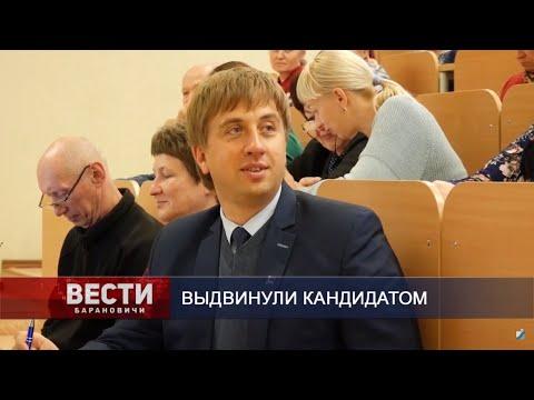 Вести Барановичи 10 октября 2019.