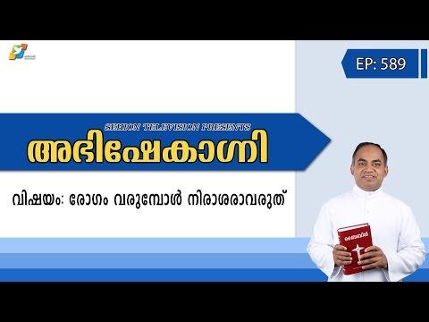 Abhishekagni I Episode 589