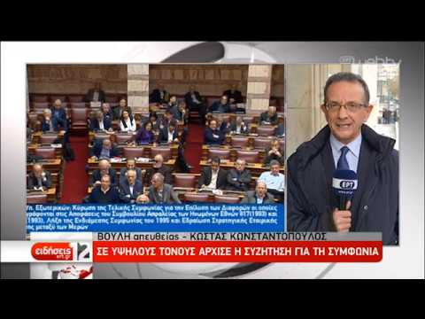 Σε υψηλούς τόνους η έναρξη της συζήτησης για τη συμφωνία των Πρεσπών | 23/01/19 | ΕΡΤ