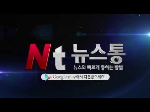 Video of 뉴스통 (광고없는 뉴스포털)