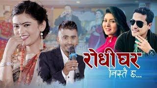 Rodhighar Nistai Chha - Binod Bhandari & Samjhana Bhandari