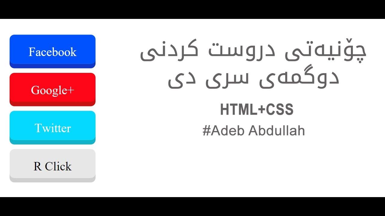 چۆنیهتی دروست كردنی دوگمهی سری دی CSS+HTML