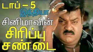 Video Top 5 - இந்தியா சினிமாவில் சிரிப்பு சண்டை | Funniest fights in Indian Cinema MP3, 3GP, MP4, WEBM, AVI, FLV Juni 2018