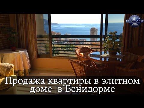 Продается квартира в элитном комплексе с видом на море! Квартиры в Испании. Недвижимость в Испании