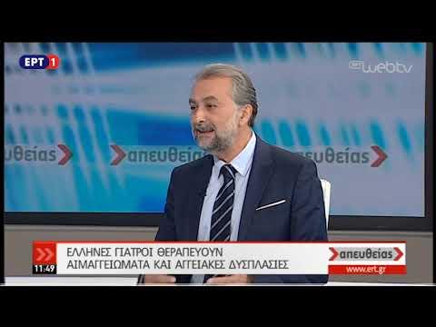 Έλληνες γιατροί θεραπεύουν αιμαγγειώματα και δυσπλασίες | 24/10/18 | ΕΡΤ