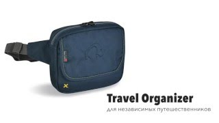 Поясная сумочка с отделениями на молнии. Tatonka Travel Organizer