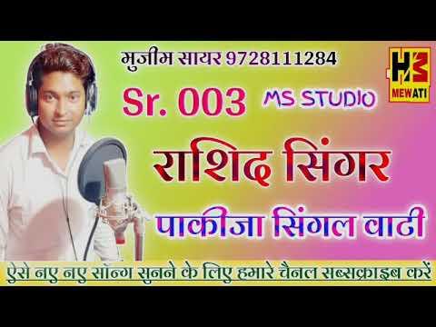 003 राशिद सिंगर गुमट    Rasid Songar पाकीजा सिंगल वाटी New Mewati Song