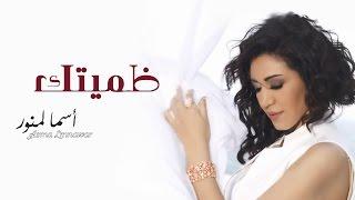 Asma Lmnawar - Thumitek  | أسما لمنور - ظميتك