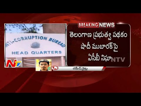 ACB Searches On Shadi Mubharak Scheme In Telangana | NTV