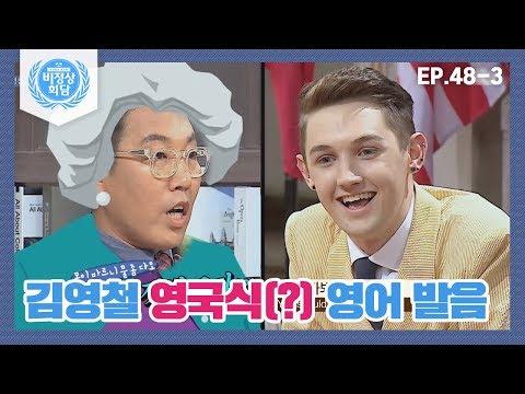 """[ENG][비정상회담][48-3] """"캔아겟썸 오↗우타(?)"""" 김영철 일단 우기고 보는 영국식(?) 영어 발음ㅋㅋ  (Abnormal Summit)"""
