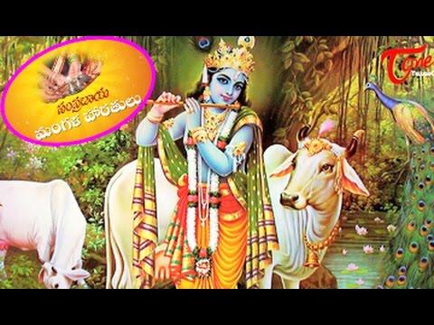 Sampradaya Mangala Harathulu || Episode 12 || Sri Krishna