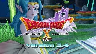 『ドラゴンクエストX』大型アップデート予告映像「version3.4」