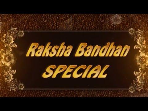 Festivals of India Raksha Bandhan Special रक्षाबंधन भाई बहन का त्यौहार
