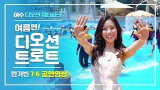 미스트롯 비욘세 한가빈 디오션 워터파크 7월 6일 무대 영상