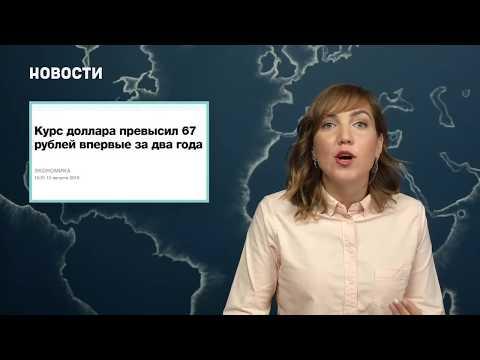 Курс доллара 67 рублей и новые санкции США онлайн видео