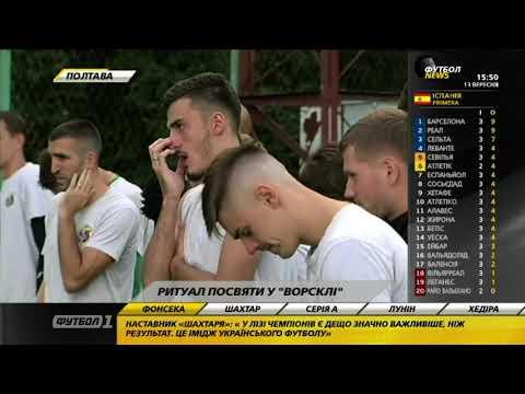 Футбол NЕWS от 13.09.2018 (15:40) | Шахтер создает первую в Украине платформу спортивных инноваций - DomaVideo.Ru