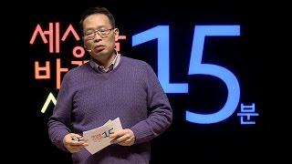 #24 [세바시] 5세대 이동통신 그리고 48시간 - 홍대식 교수