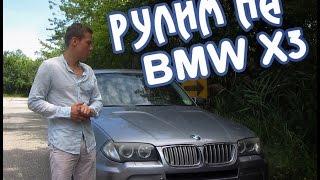 Сегодня мы порулим на BMW X3 1 поколения в максимально заряженном двигателе почти что на 300 лошадей, уухххххх, понеслась!