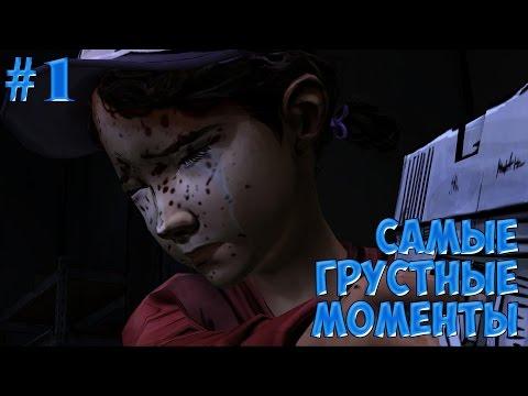 Biomode56 | Самые грустные моменты | #1