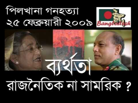 BDR tragedy : Pilkhana GENOCIDE ! Sheikh Hasina : Mutiny ? A very real CONSPIRACY ::::: episode 2