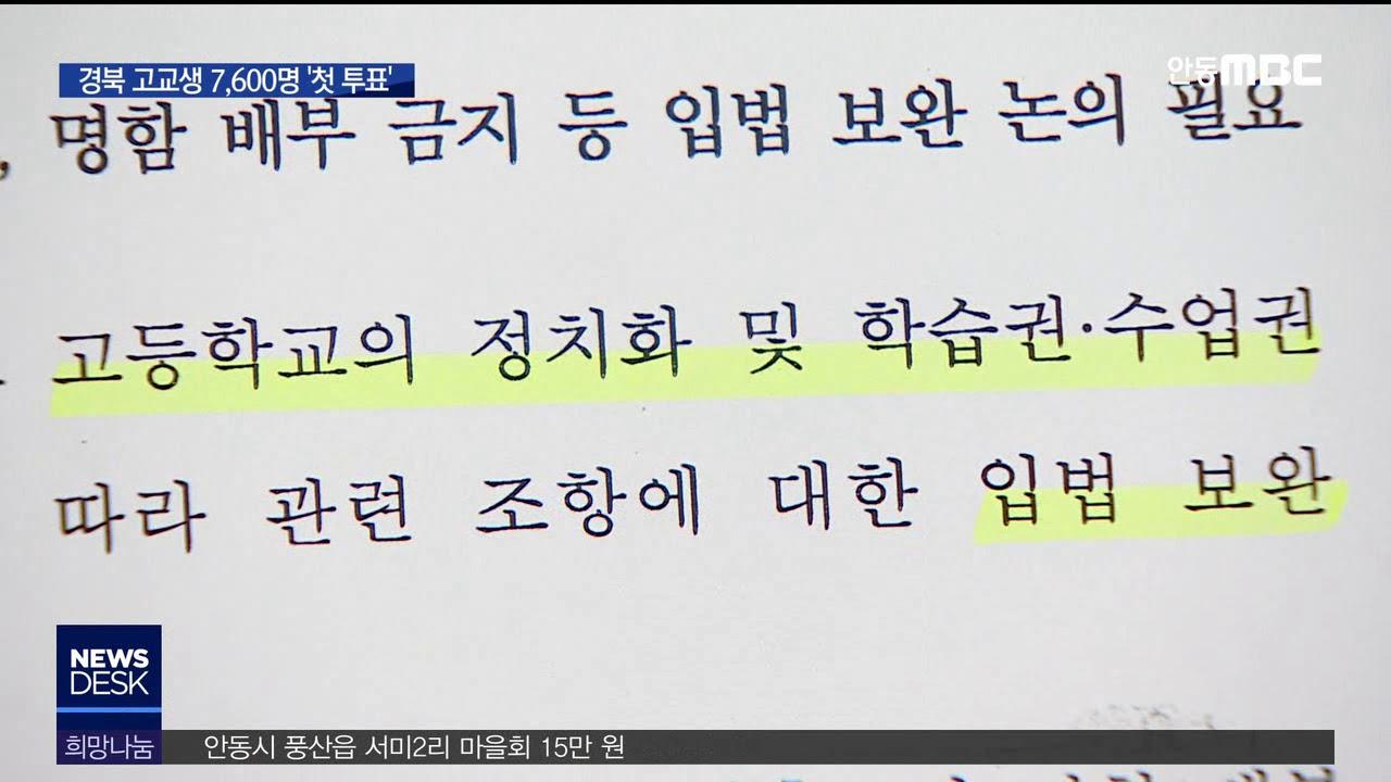 [R]경북 고교생 7,600명 '첫 투표'.. 선거법 '비상'