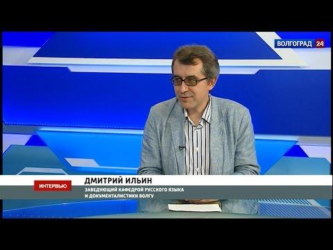 Дмитрий Ильин, заведующий кафедрой русского языка и документалистики ВолГУ