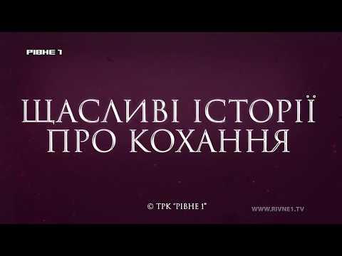 Щасливі історії про кохання: Василь та Анна КОТЕЛЯ [ВІДЕО]