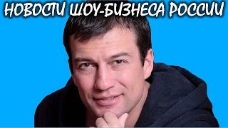 Андрей Чернышов женился после 10 лет отношений. Новости шоу-бизнеса России.