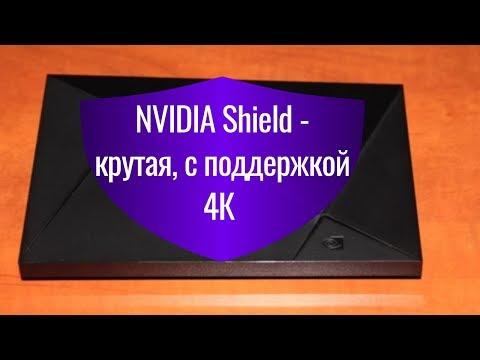 Обзор приставки NVIDIA Shield TV