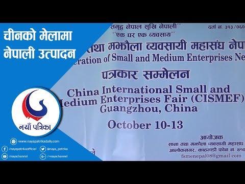 (चीनको मेलामा नेपाली उत्पादन - Duration: 119 seconds.)
