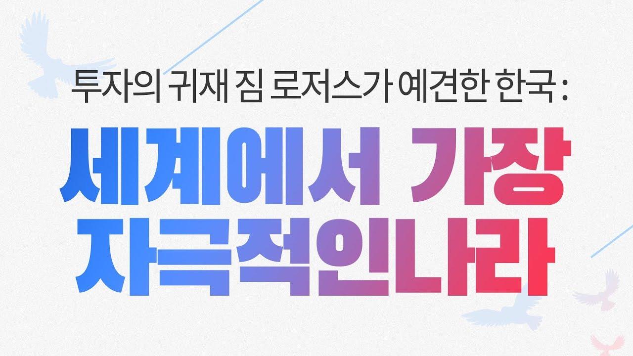 투자의 귀재 짐 로저스가 예견한 한국 : 세계에서 가장 자극적인나라